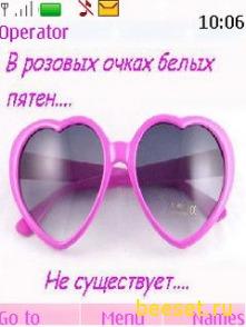 Тема для телефона В розовых очках..