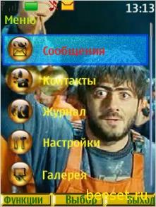 Тема для телефона Наша Russia:яйца судьбы