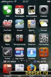 Тема для телефона Тема на IPhone
