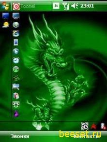 Тема для телефона Зелёный дракон