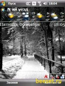 Тема для телефона Зима