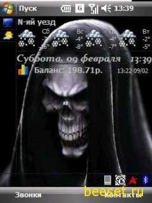 Тема для телефона Смерть