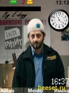 Тема для телефона Бородач+часы+рингтон Барбара Стрейзанд