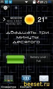 Тема для телефона Удобное меню+батарея