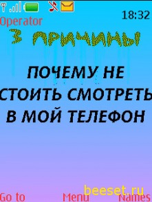 Тема для телефона Три причины анимированная