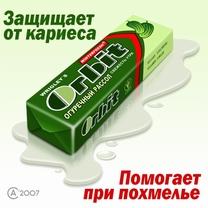 Картинка Orbit Чеснок