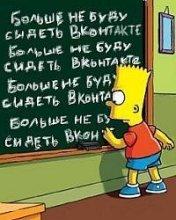 Картинка Не сиди Вконтакте!