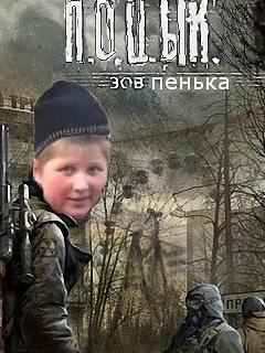 Картинка Поцык зов пенька