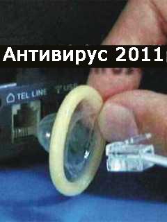 Антивирус 2011