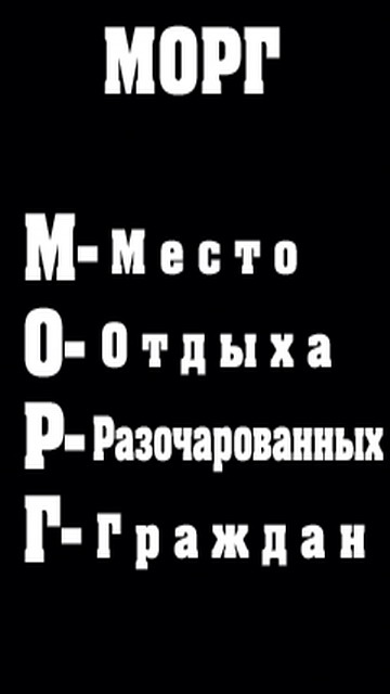 Картинка Морг