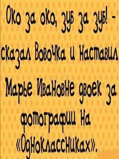 Картинка Одноклассники