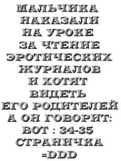 Картинка Анекдот