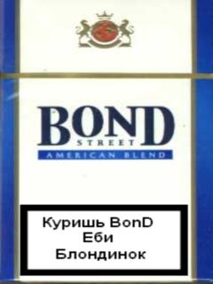 Картинка Бонд