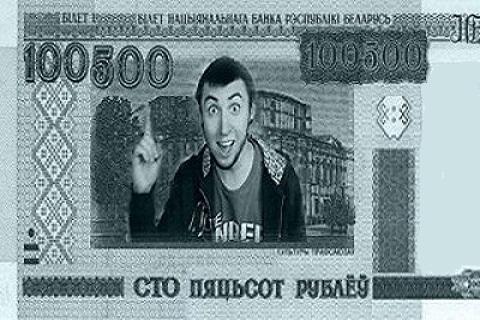 Картинка +100500 рублей