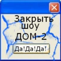 Картинка Закрыть шоу Дом - 2