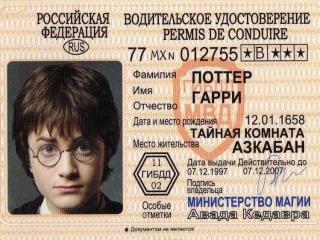 Водительское удостовирение Гарри Поттер