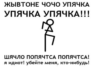 Картинка Идиот