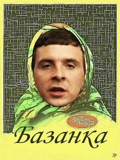 Картинка Базанка