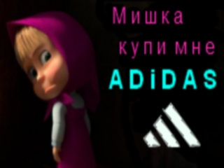 Картинка Машка и Мишка + Adidas