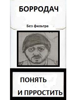 Картинка Сигаретки Бородач