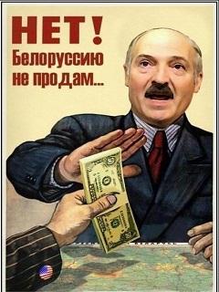 Картинка Белоруссию не продам