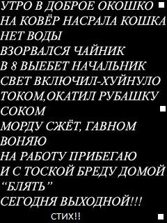 Картинка Стих