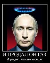 Картинка Путин