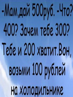 Картинка Дай 500 рублей