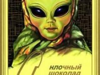 Картинка Шоколадка Аленка