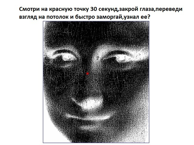 Картинка Обман зрения