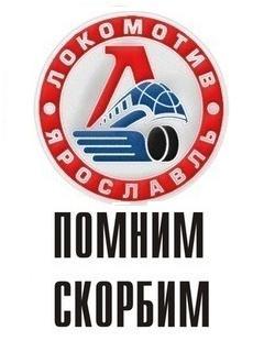 Картинка ХК Локомотив - Помним, любим...