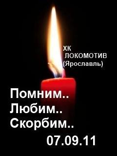 Картинка ХК Локомотив (Ярославль) - Вечная память