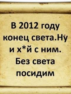 Картинка 2012