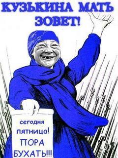 Картинка Кузькина мать зовёт