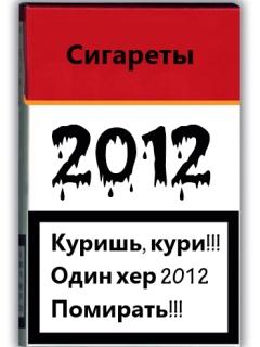 Картинка Сигареты 2012