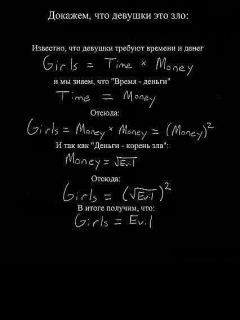Картинка Девушки- зло