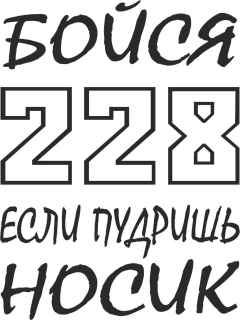 Картинка Бойся 228
