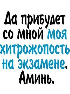 Аминь