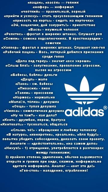 Картинка Жаргон Гопника+Adidas