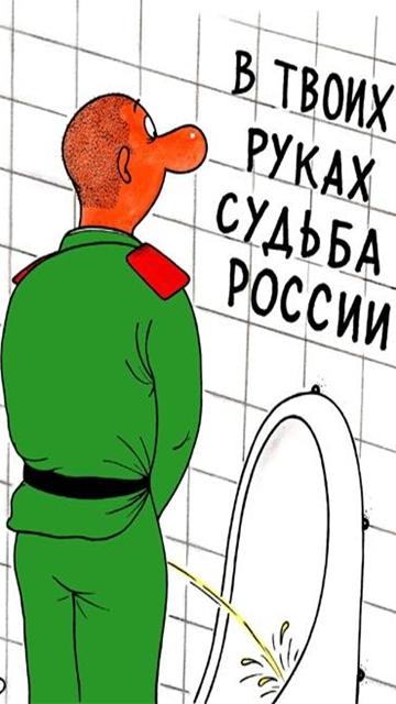 Картинка В твоих руках судьба России