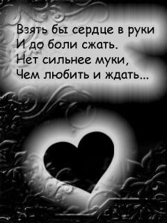 Картинка Взять бы сердце