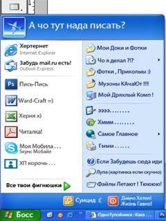 Картинка Прикол Про Windows (Пуск)