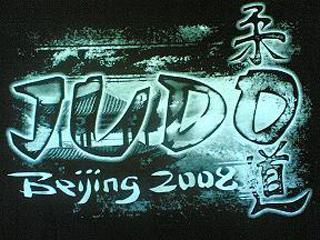 Картинка Judo