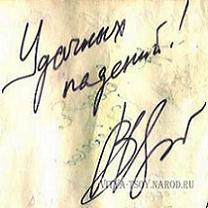 Картинка Автограф цоя