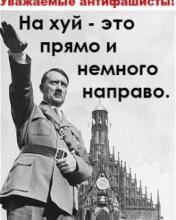 Картинка Гитлер на ...