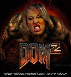Картинка Дом2 или Doom2?))