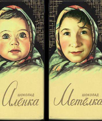 Картинка Аленка