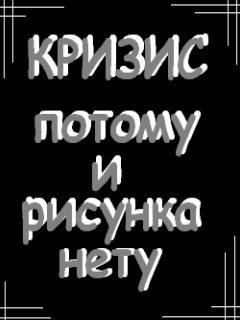 Картинка КРИЗИС