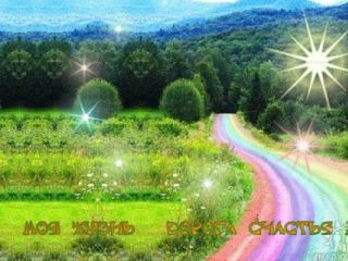 Картинка Дорога счастья