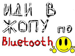 Картинка ...по Bluetooth